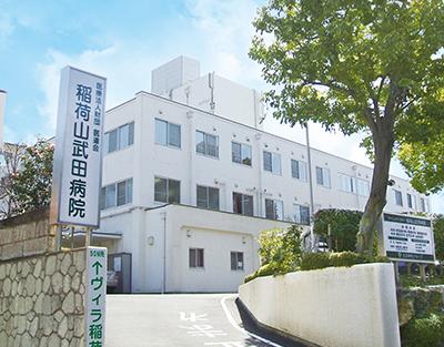 医療法人財団 医道会 稲荷山武田病院|武田病院グループ