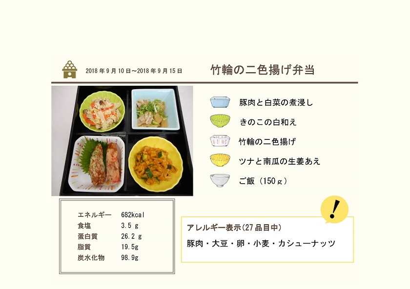 お弁当UP【秋】.jpg