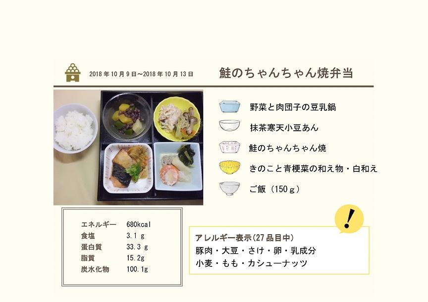 10月9日(秋6).jpg