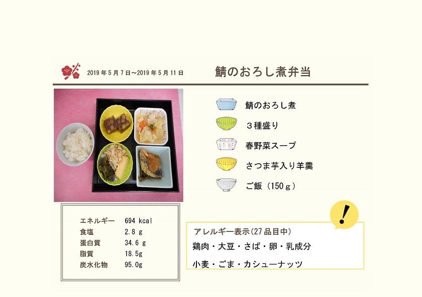 CKお弁当新着アップ用  (原本) 春用.jpg
