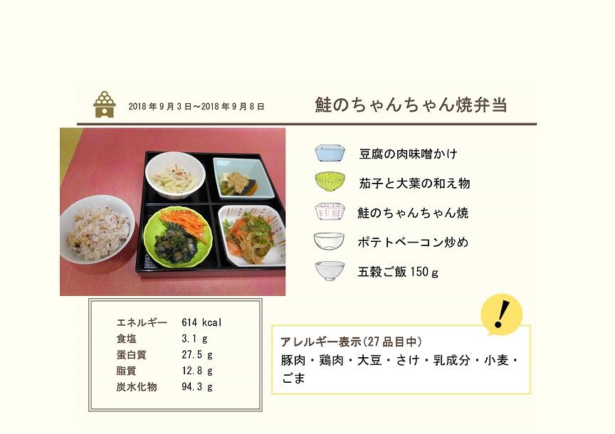 CKお弁当新着アップ用  9.3秋1.jpg