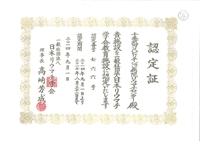 【認定証】リウマチ学会教育施設.jpg