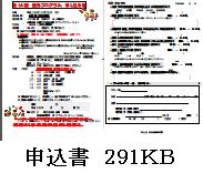 申込書.png