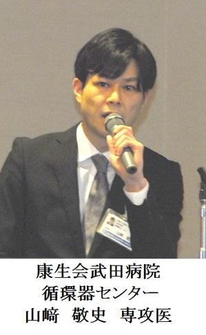 山﨑専攻医.jpg