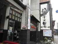 葵会(H29.2.11.12)下呂・白川郷 001.JPG
