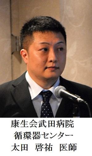 太田敬祐先生HP用.jpg