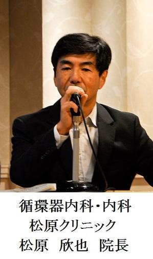 松原欣也先生(まつばらCL)HP用.jpg