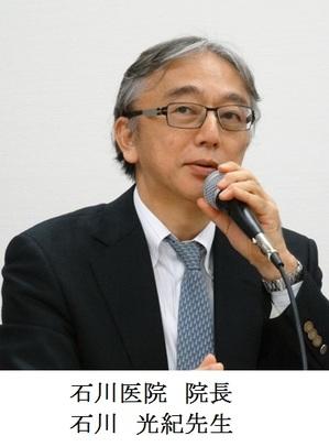 石川医院 石川光紀先生、.jpg