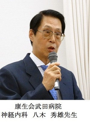神経内科 八木秀雄先生、.jpg
