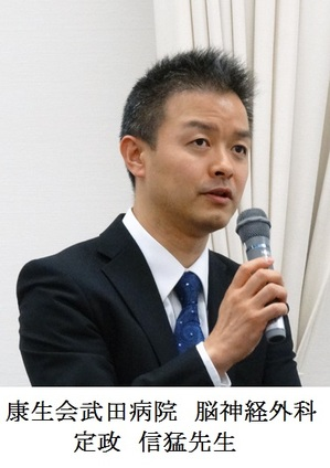 脳神経外科 定政信猛先生、.jpg
