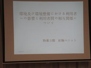 3IMG_0764発表.JPG