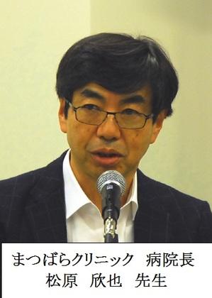 まつばらクリニック 病院長 松原欣也先生2.jpg