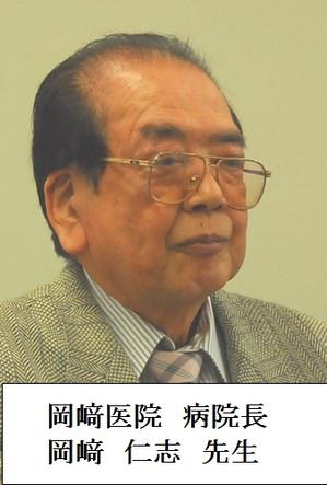 岡﨑医院 病院長 岡﨑仁志先生2.jpg
