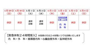 ・2018GW連休中の診療体制について(ホームページ用).jpg