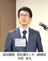 平田育大消化器センター副部長.jpg