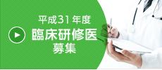 平成31年度臨床研修医募集.png