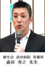 01森田先生.jpg
