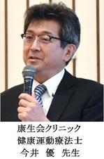 02今井Dr.jpg