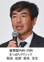 06松原Dr.jpgのサムネイル画像