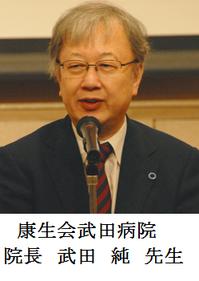 ①武田純院長.png