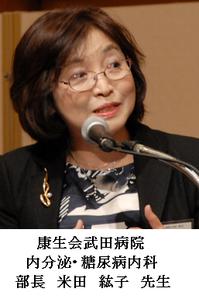 ②米田Dr.png