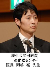 ④岡嶋Dr.png