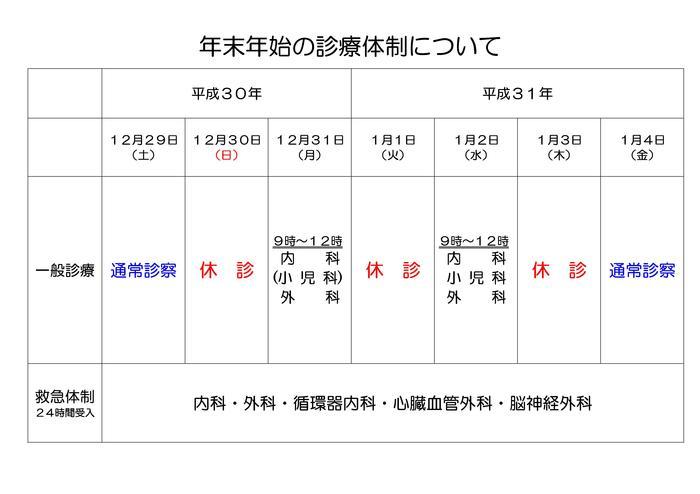 年末年始特別診療H30-31(掲示用)2.jpg
