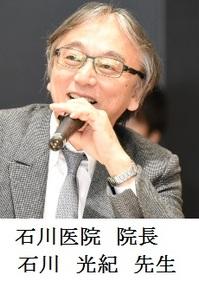 ●石川Dr.jpg