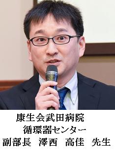 澤西高佳先生.png