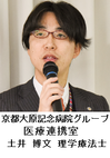 土井博文先生