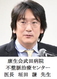 垣田謙先生