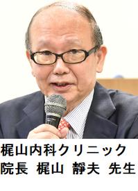 梶山靜夫先生