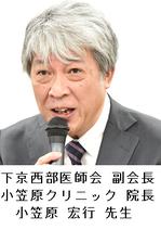 小笠原宏行先生