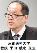 栄田敏之教授