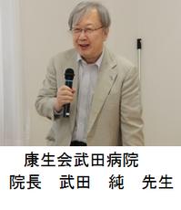20190512武田純先生