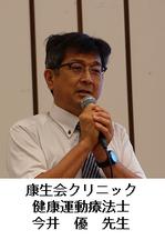 20190811ハートの日今井Dr.png