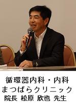 20190811ハートの日松原Dr