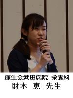 20190811ハートの日財木先生.png
