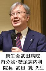 R1.10.17武田純先生①.png