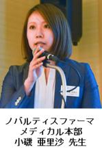 R1.10.17小磯亜里沙.png