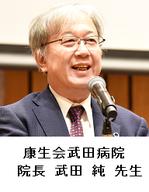 20191025武田Dr.png