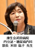 20191025米田Dr2.png