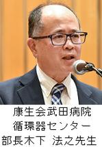 20191026木下Dr.png