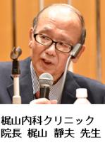 20191026梶山Dr.png