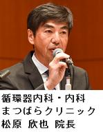 20191107松原院長.png
