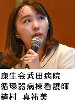 20191107植村看護師.png