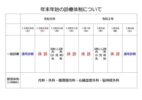 年末年始特別診療R1-2(HP掲示用).jpg
