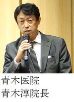 20191109青木Dr.png