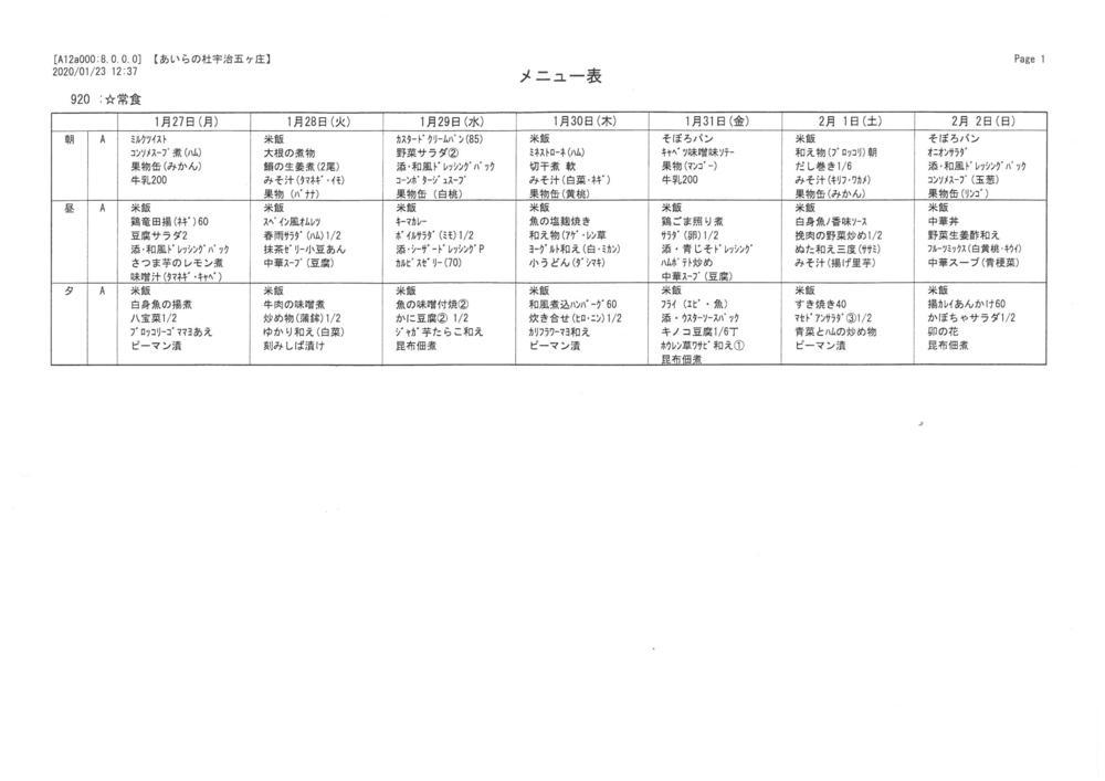 aira syokuji 1.27.jpg