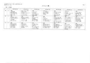 aira syokuji1.13.jpg